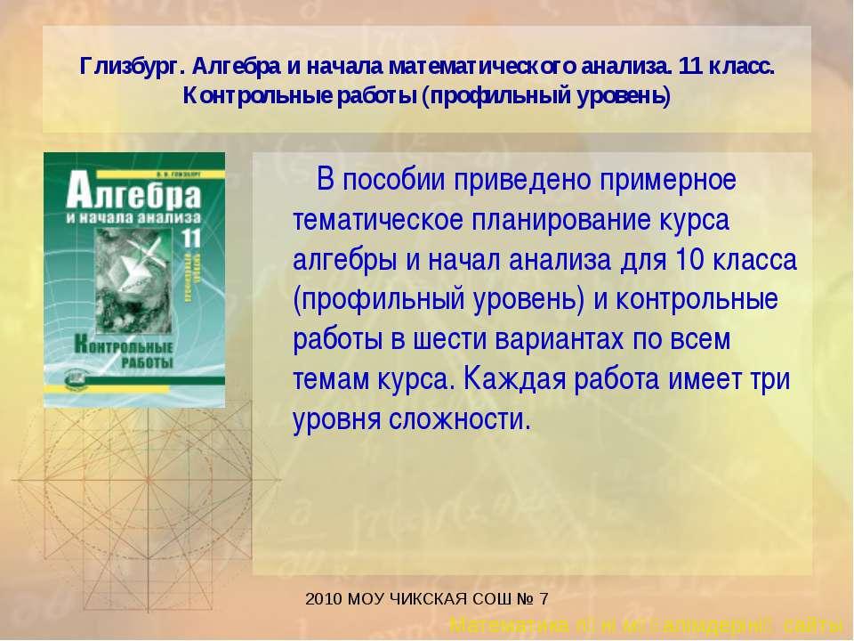 2010 МОУ ЧИКСКАЯ СОШ № 7 Глизбург. Алгебра и начала математического анализа. ...