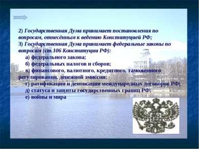 2) Государственная Дума принимает постановления по вопросам, отнесённым к вед...