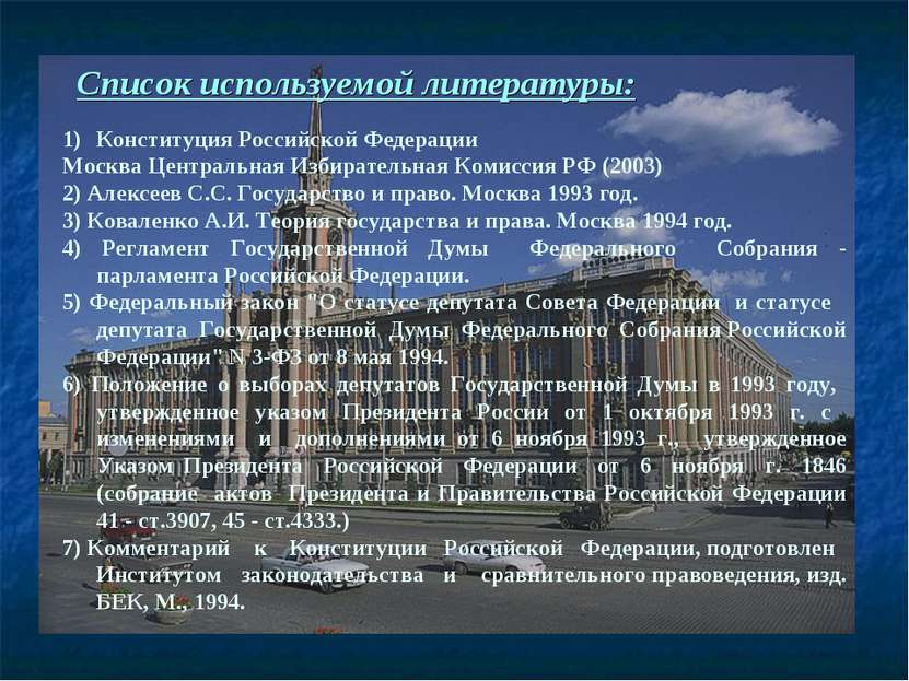 Список используемой литературы: Конституция Российской Федерации Москва Центр...