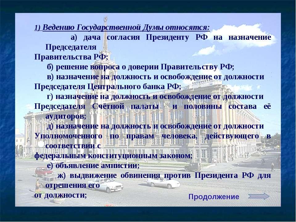 1) Ведению Государственной Думы относятся: а) дача согласия Президенту РФ на ...