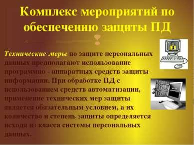 Технические мерыпо защите персональных данных предполагают использование про...