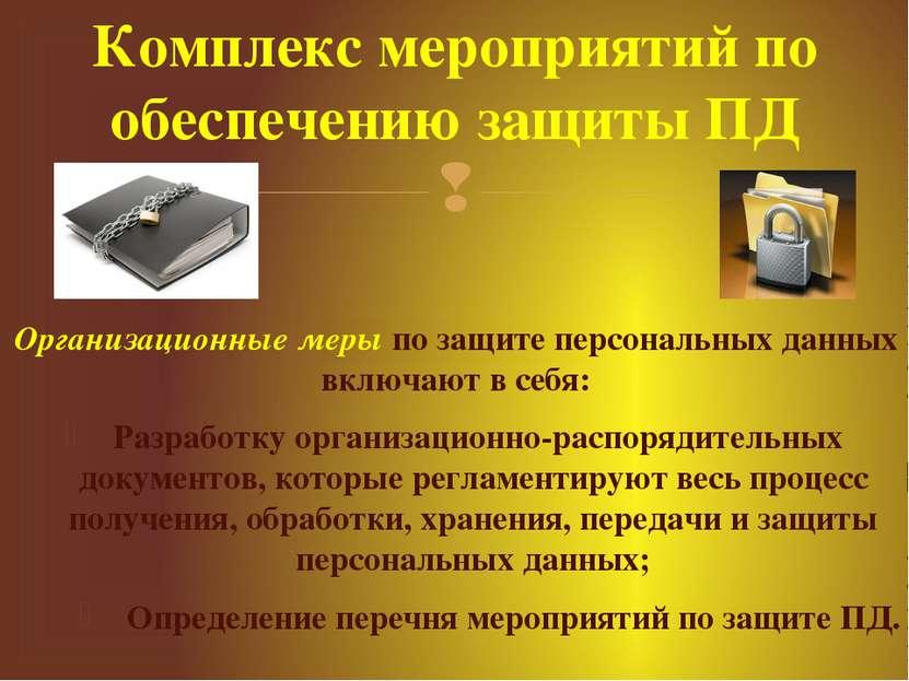 Организационные мерыпо защите персональных данных включают в себя: Разработк...