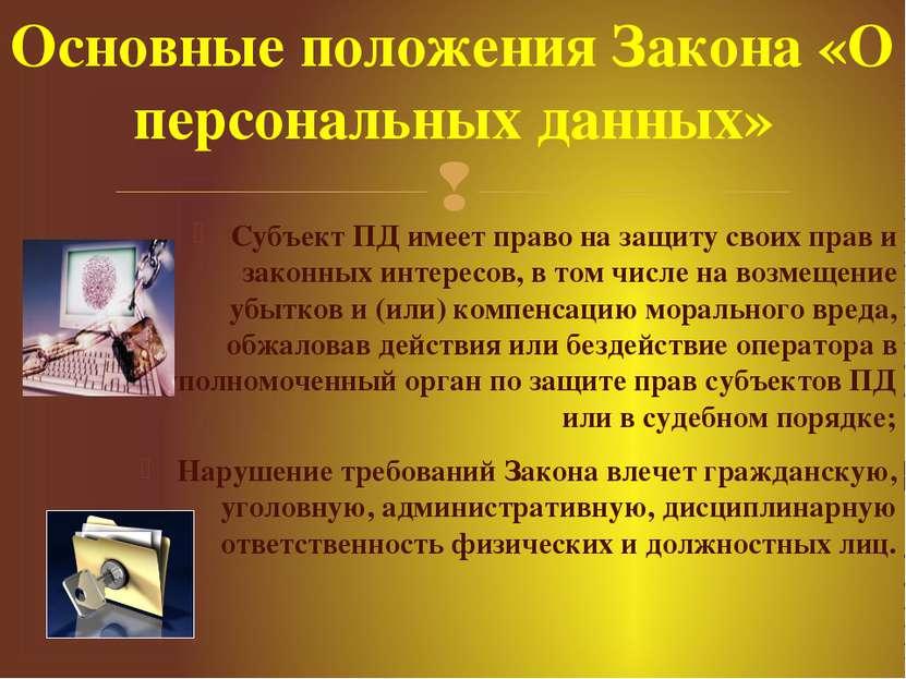 Субъект ПД имеет право на защиту своих прав и законных интересов, в том числе...