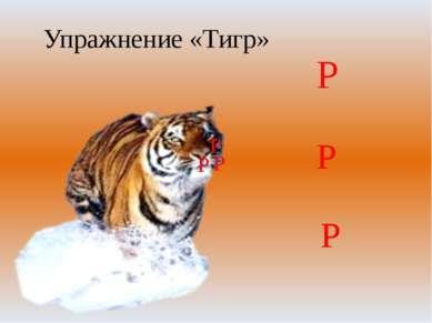 Р Р Р Р Р Р Упражнение «Тигр»