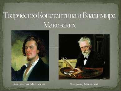 Константин Маковский Владимир Маковский