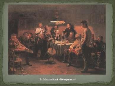 В. Маковский «Вечеринка»