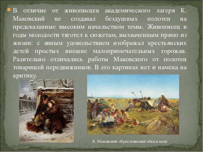 В отличие от живописцев академического лагеря К. Маковский не создавал бездуш...