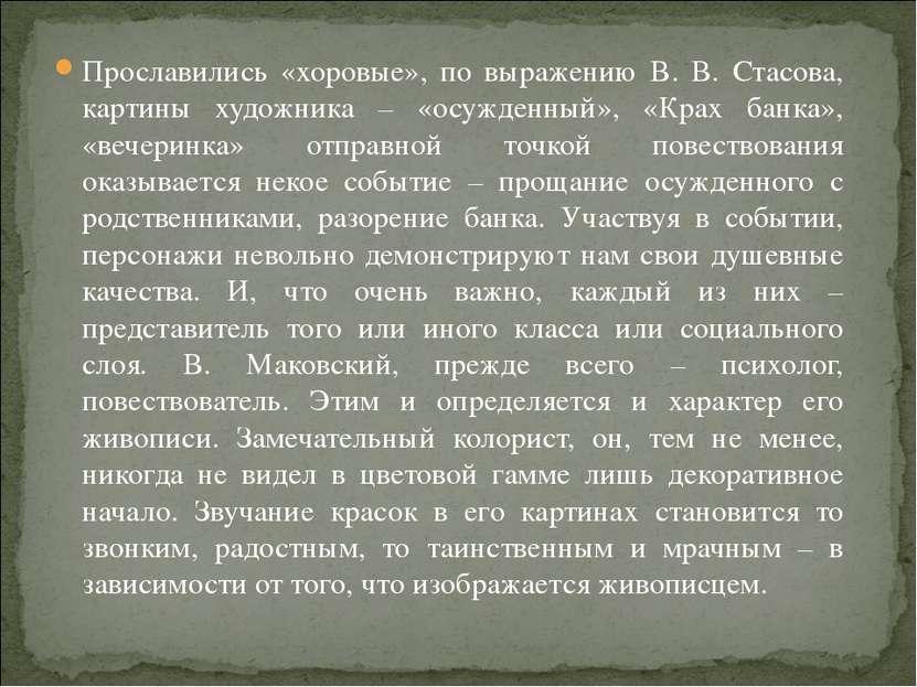 Прославились «хоровые», по выражению В. В. Стасова, картины художника – «осуж...