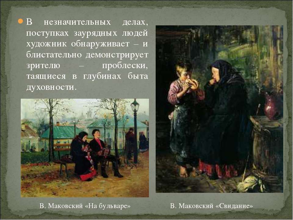 В незначительных делах, поступках заурядных людей художник обнаруживает – и б...