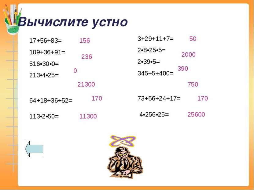 Вычислите устно 17+56+83= 109+36+91= 516•30•0= 213•4•25= 3+29+11+7= 2•8•25•5=...