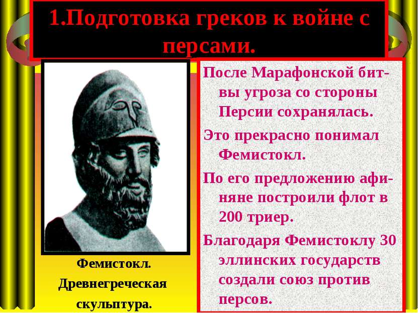 1.Подготовка греков к войне с персами. После Марафонской бит-вы угроза со сто...