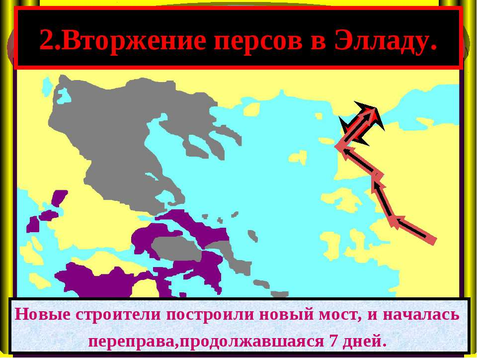 2.Вторжение персов в Элладу. В 480 году до н.э. Царь Ксеркс повел свои войска...