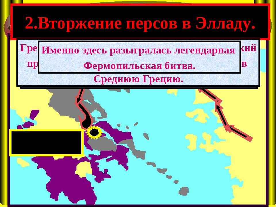 2.Вторжение персов в Элладу. Армия персов вторглась в Северную Грецию. За ней...