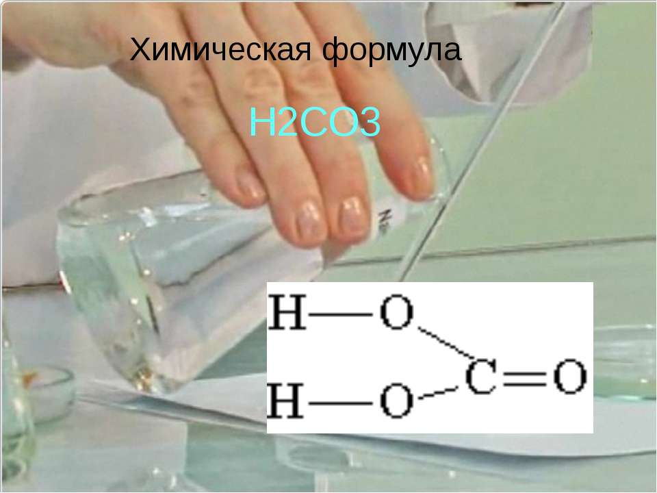 Химическая формула H2CO3