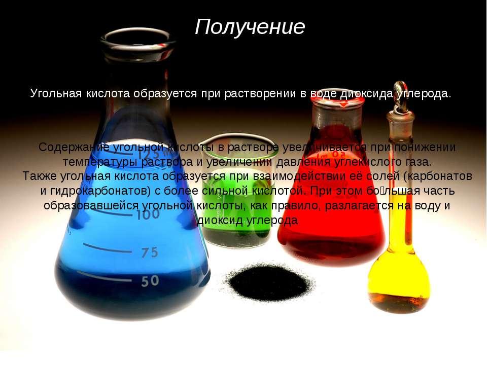 Получение Угольная кислота образуется при растворении в воде диоксида углерод...