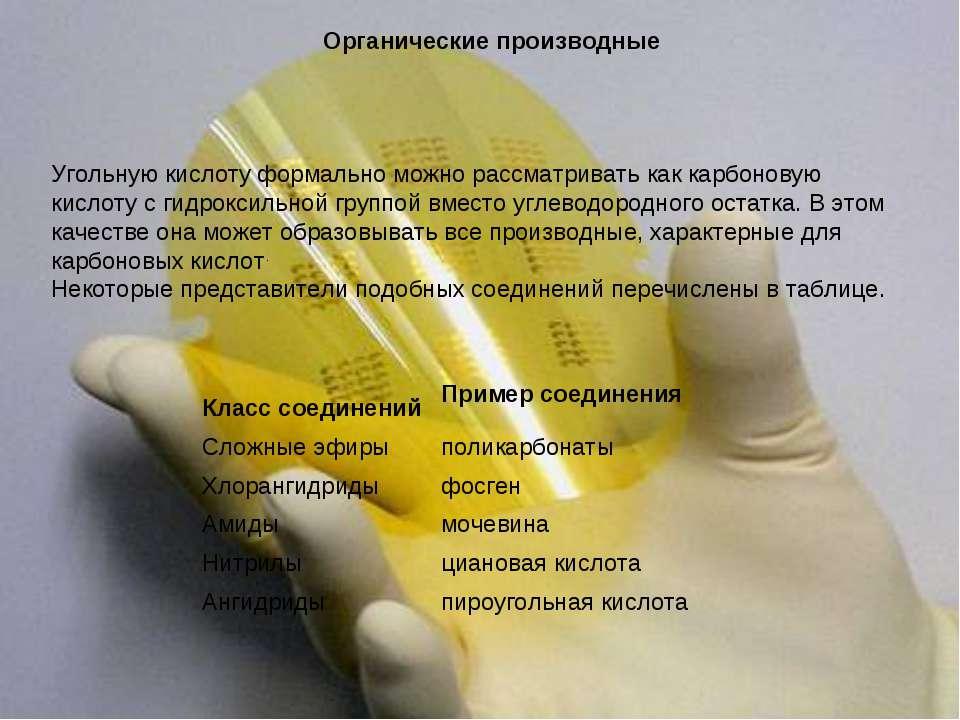 Органические производные Угольную кислоту формально можно рассматривать как к...