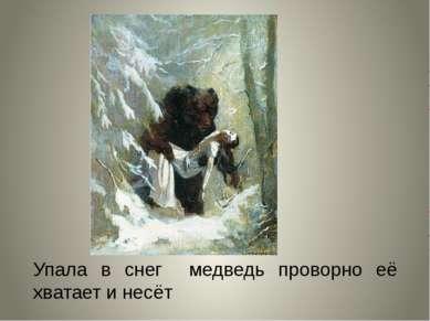 Упала в снег медведь проворно её хватает и несёт