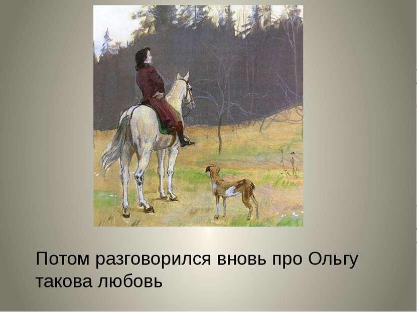 Потом разговорился вновь про Ольгу такова любовь