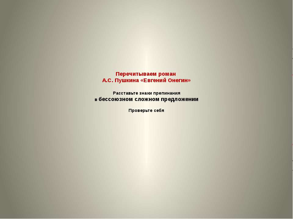 Перечитываем роман А.С. Пушкина «Евгений Онегин» Расставьте знаки препинания ...