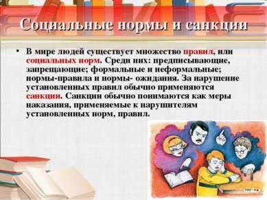 Социальные нормы и санкции В мире людей существует множество правил, или соци...
