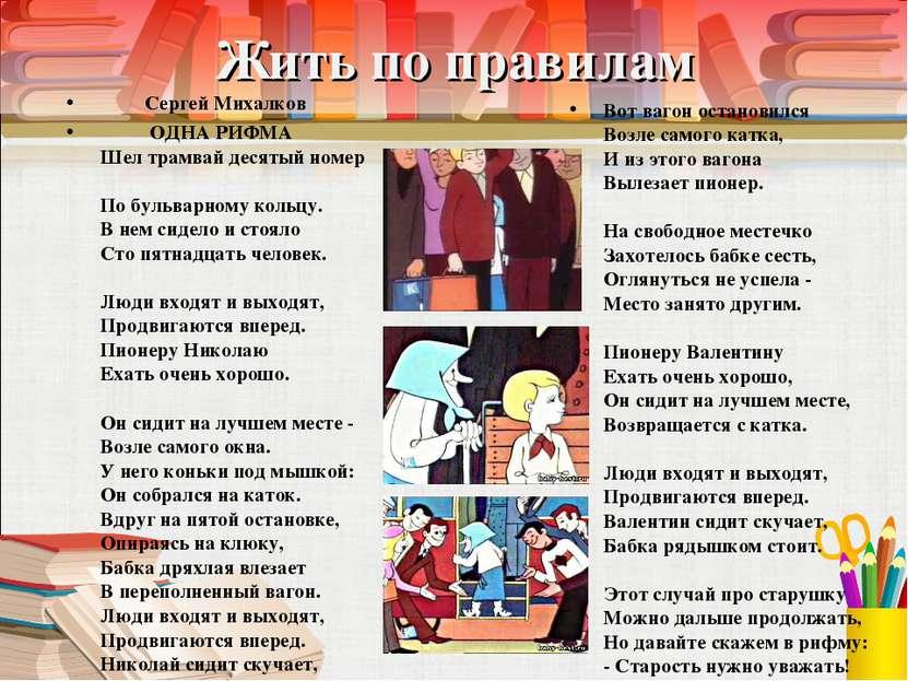 Жить по правилам Сергей Михалков ОДНА РИФМА Шел трамвай десятый номер По буль...