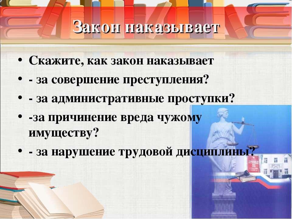 Закон наказывает Скажите, как закон наказывает - за совершение преступления? ...