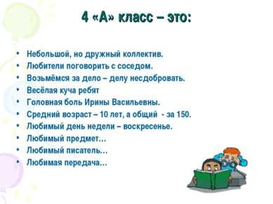 4 «А» класс – это: Небольшой, но дружный коллектив. Любители поговорить с сос...