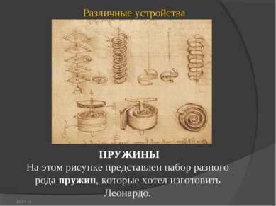 ПРУЖИHЫ На этом рисунке представлен набор разного рода пружин, которые хотел ...