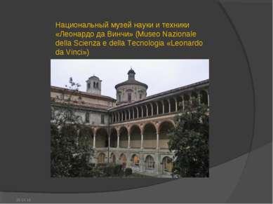 * Национальный музей науки и техники «Леонардо да Винчи» (Museo Nazionale del...