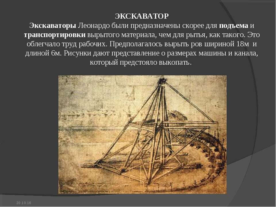 ЭКСКАВАТОР Экскаваторы Леонардо были предназначены скорее для подъема и транс...