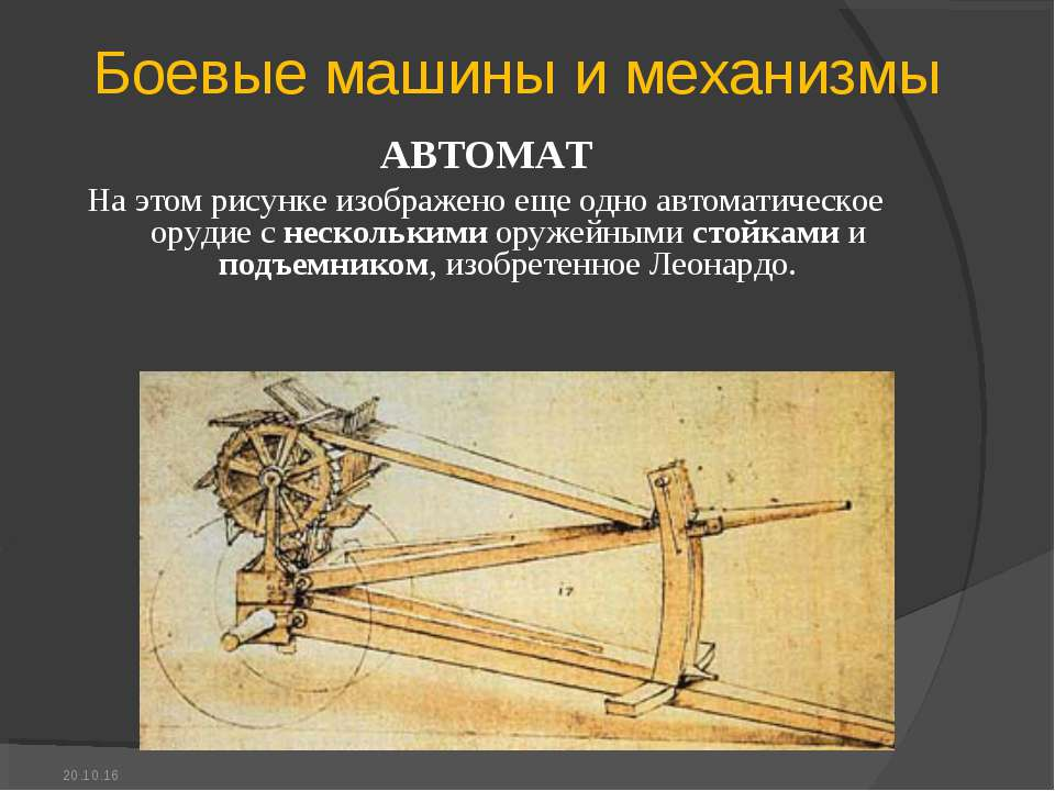 Боевые машины и механизмы АВТОМАТ На этом рисунке изображено еще одно автомат...