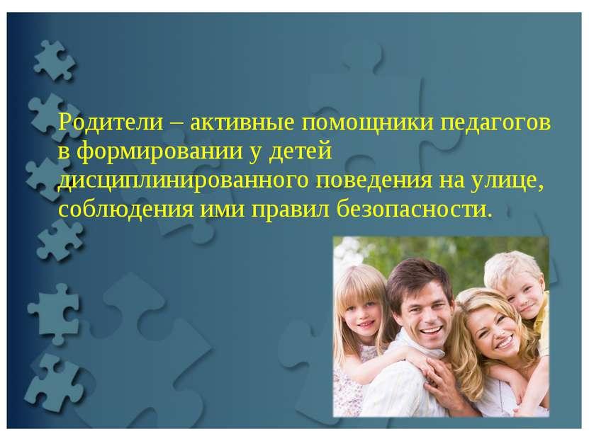 Родители – активные помощники педагогов в формировании у детей дисциплинирова...