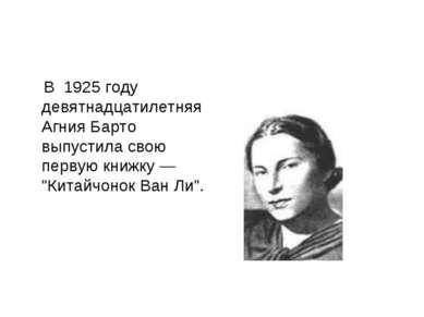 """В 1925 году девятнадцатилетняя Агния Барто выпустила свою первую книжку — """"Ки..."""