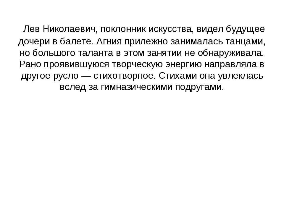 Лев Николаевич, поклонник искусства, видел будущее дочери в балете. Агния при...