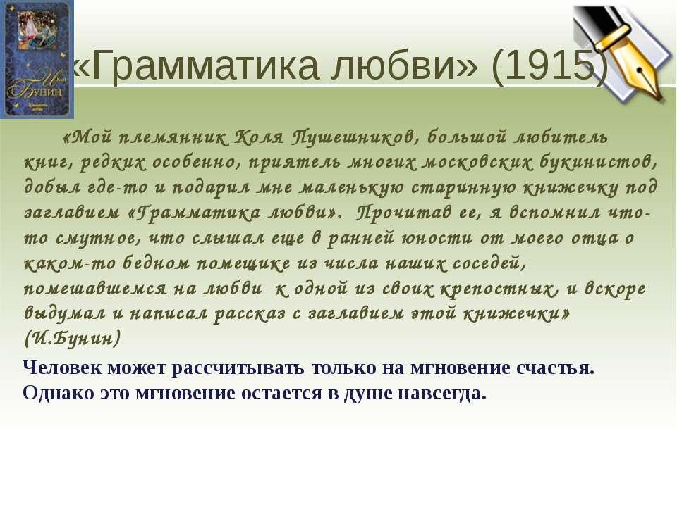 «Грамматика любви» (1915) «Мой племянник Коля Пушешников, большой любитель кн...