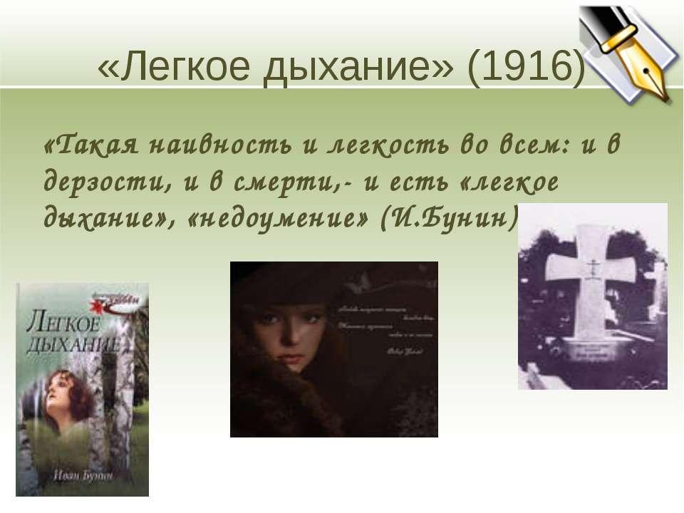 «Легкое дыхание» (1916) «Такая наивность и легкость во всем: и в дерзости, и ...