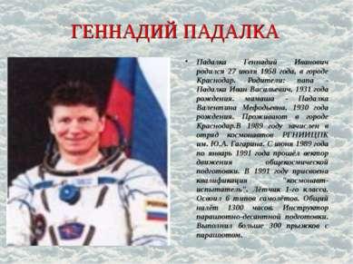 ГЕННАДИЙ ПАДАЛКА Падалка Геннадий Иванович родился 27 июля 1958 года, в город...