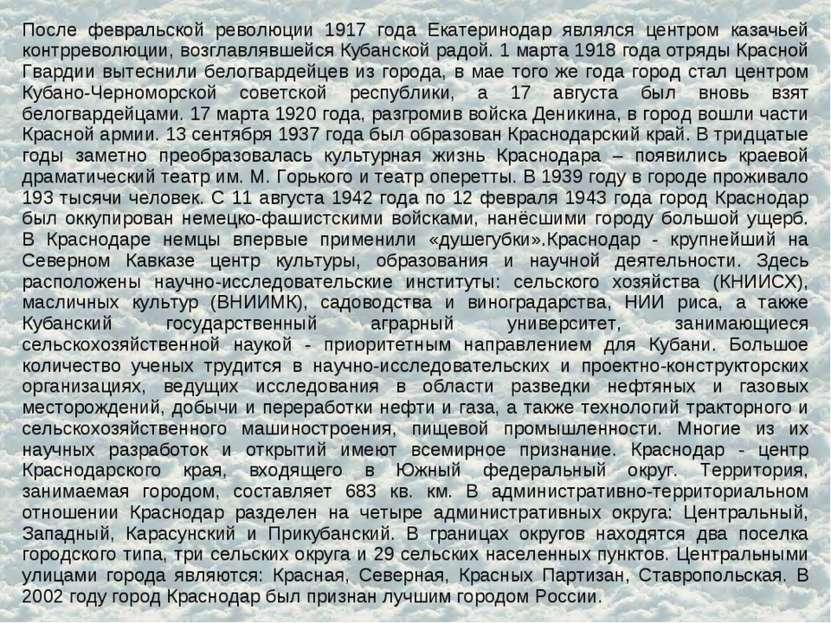 После февральской революции 1917 года Екатеринодар являлся центром казачьей к...