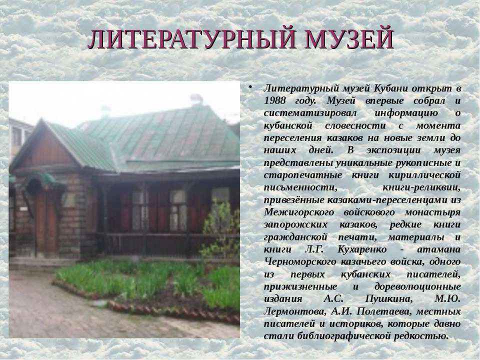 ЛИТЕРАТУРНЫЙ МУЗЕЙ Литературный музей Кубани открыт в 1988 году. Музей впервы...