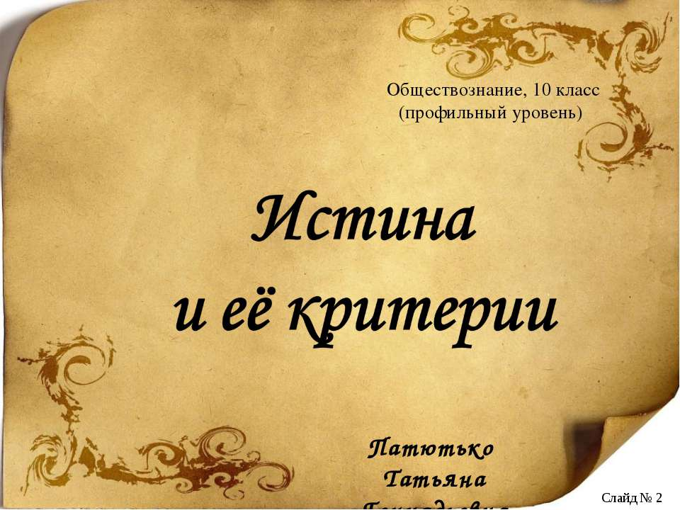 Патютько Татьяна Геннадьевна Обществознание, 10 класс (профильный уровень) Сл...