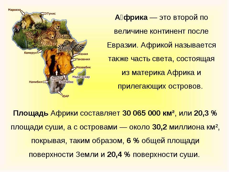 А фрика— это второй по величине континент после Евразии. Африкой называется ...