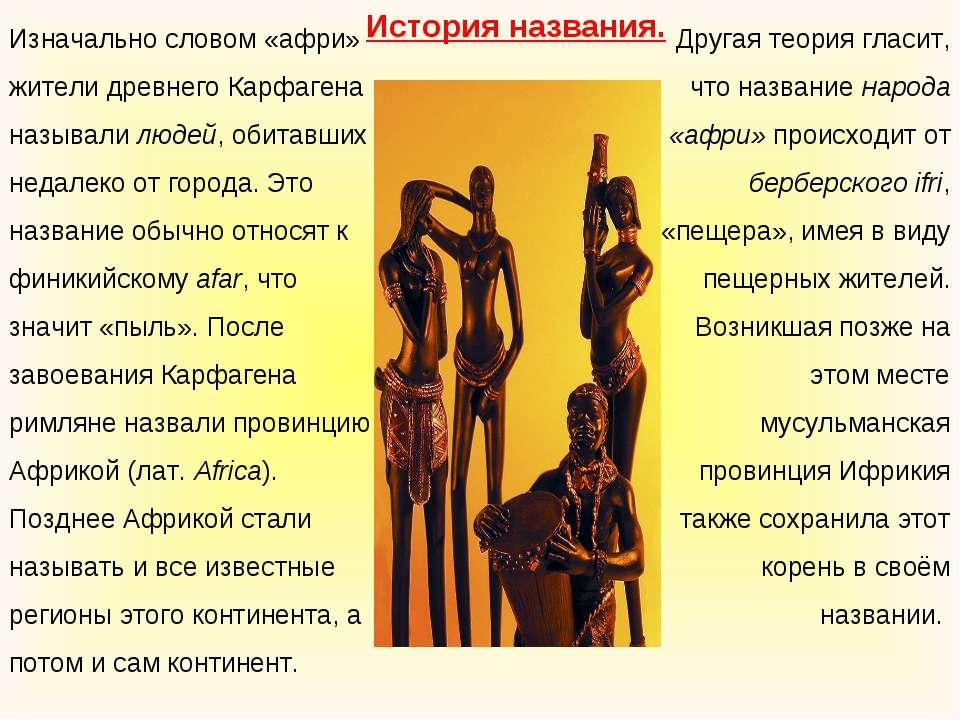 История названия. Изначально словом «афри» жители древнего Карфагена называли...