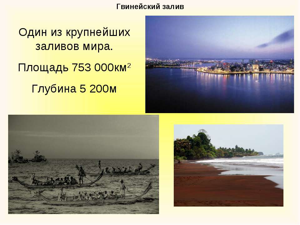Гвинейский залив Один из крупнейших заливов мира. Площадь 753 000км2 Глубина ...