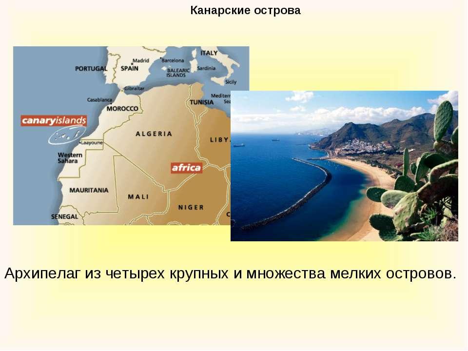 Канарские острова Архипелаг из четырех крупных и множества мелких островов.