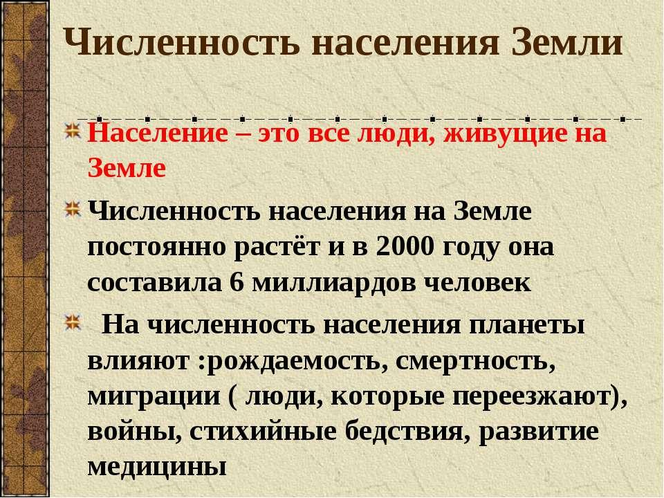 Численность населения Земли Население – это все люди, живущие на Земле Числен...