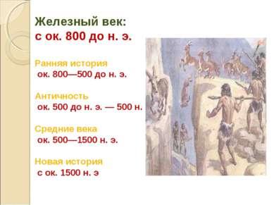 Железный век: с ок. 800 до н. э. Ранняя история ок. 800—500 до н. э. Античнос...