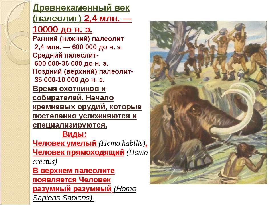 Древнекаменный век (палеолит) 2,4 млн. — 10000 до н. э. Ранний (нижний) палео...