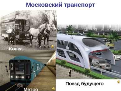 Московский транспорт Конка Метро Поезд будущего