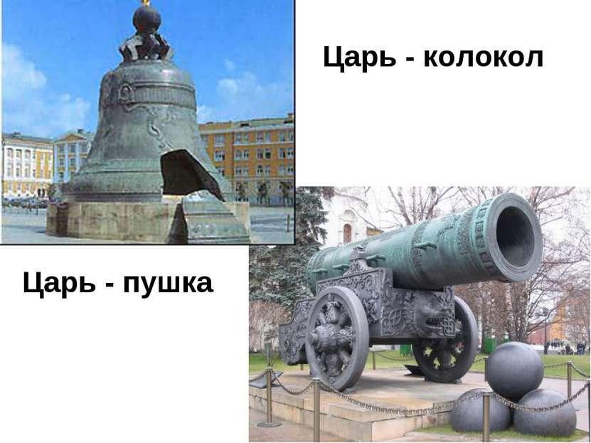 Где находится царь колокол царь пушка