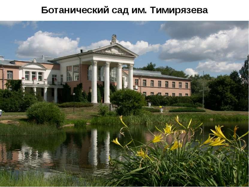 Ботанический сад им. Тимирязева